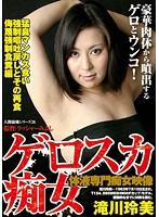 人間崩壊シリーズ26 ゲロスカ痴女 滝川玲美 ダウンロード