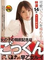 (h_909js00019)[JS-019] 女の子の精飲記念日 ごっくん 早乙女ルイ ダウンロード