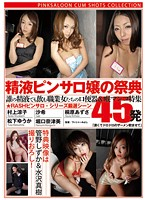(h_909js00021)[JS-021] 精液ピンサロ嬢の祭典 ダウンロード