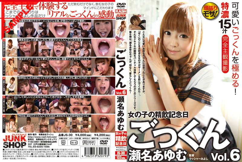 (h_909js00030)[JS-030] 女の子の精飲記念日 ごっくん Vol.6 瀬名あゆむ ダウンロード