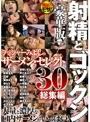 ラッシャーみよしのザーメン・セレクト30 射精とゴックン[豪華版]