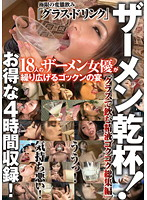 (h_909js00040)[JS-040] ザーメン乾杯! グラスで飲む精液ゴクゴク総集編 ダウンロード