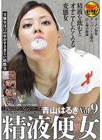 精液便女 Vol.9 青山はるき ダウンロード