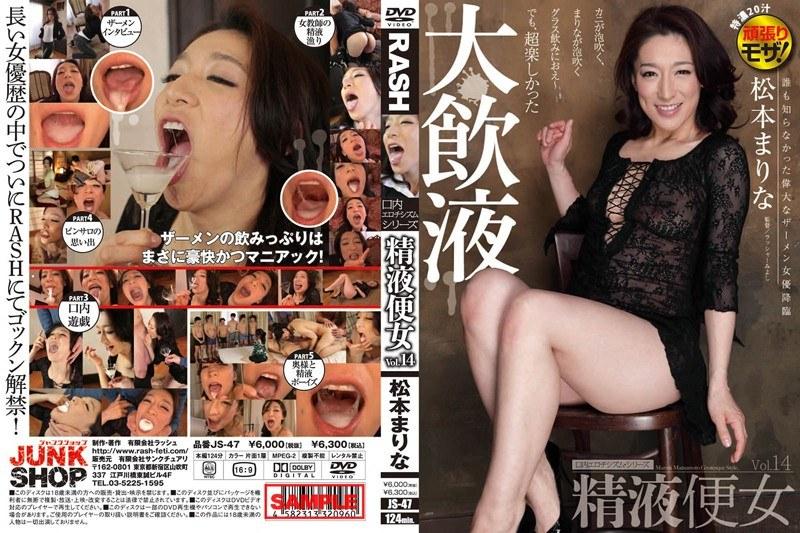 人妻、松本まりな出演のH無料熟女動画像。精液便女 Vol.14 松本まりな