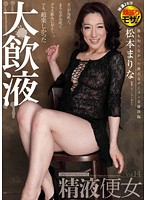 (h_909js00047)[JS-047] 精液便女 Vol.14 松本まりな ダウンロード