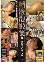 精液泡姫集 8人のスペルマフリーク ザーメン実験室総集編 ダウンロード