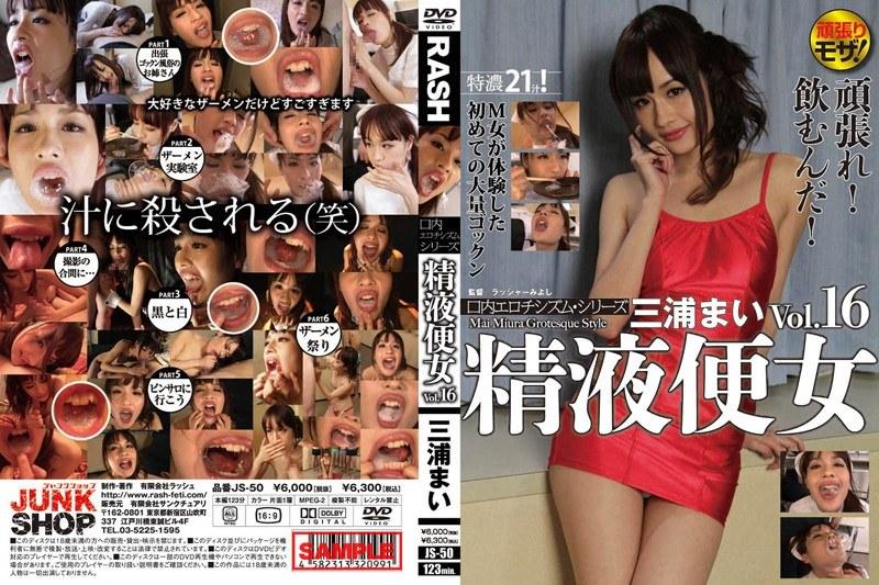 精液便女 Vol.16 三浦まい