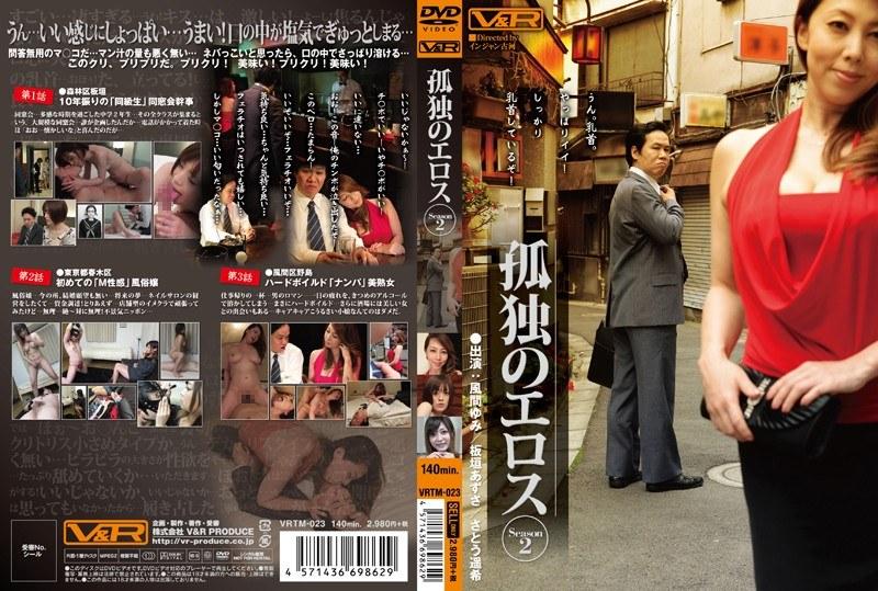 巨乳の美女、風間ゆみ出演のsex無料熟女動画像。孤独のエロス Season2