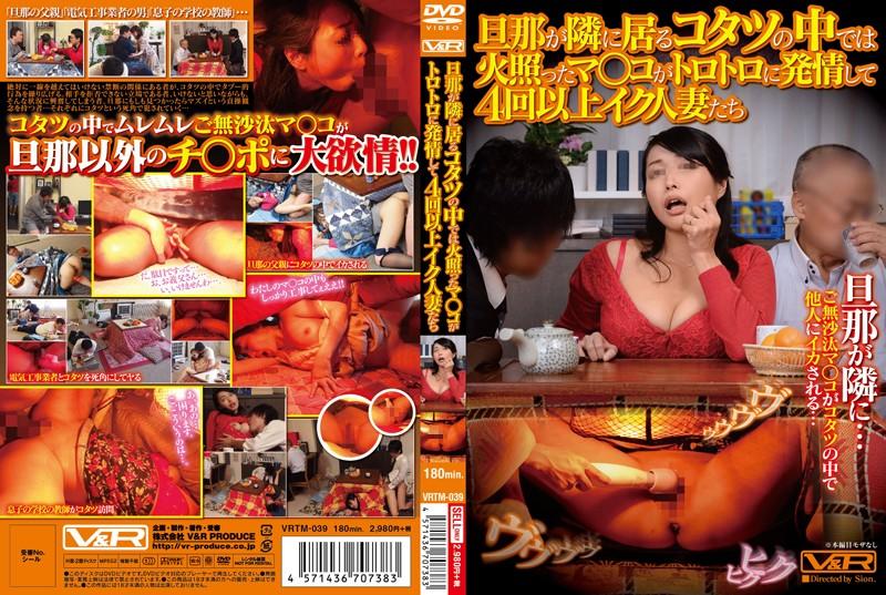 巨乳の人妻の寝取り無料熟女動画像。旦那が隣に居るコタツの中では火照ったマ●コがトロトロに発情して4回以上イク人妻たち