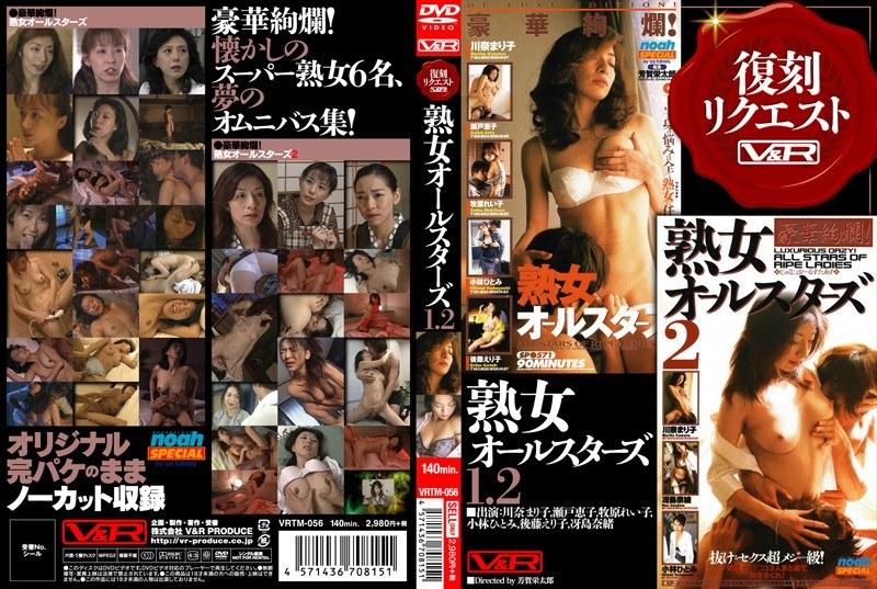 淫乱の痴女、川奈まり子出演のキス無料動画像。熟女オールスターズ1.2