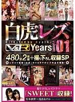 白虎レズ V&R Years Volume.01 480分 ダウンロード