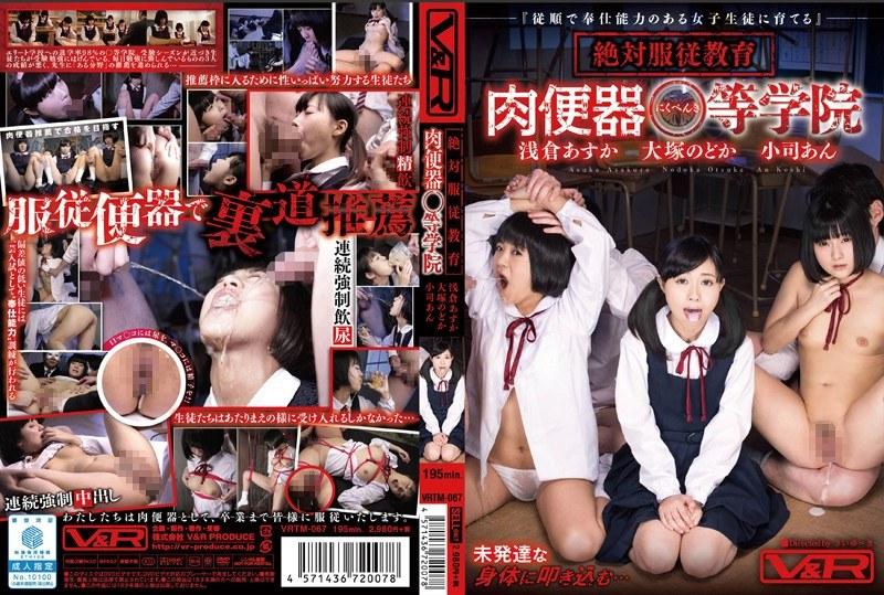 美少女、浅倉あすか出演の飲尿無料動画像。絶対服従教育 肉便器●等学院