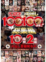 V&R流中出し100人100連発!!総集編10時間 ダウンロード