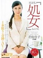 「「実は私、処女なんです。」厳格な家庭で育った箱入りお嬢様が婚約者についた嘘を本当にするために1本限りの奇跡のAVデビュー 君島佳子」のパッケージ画像