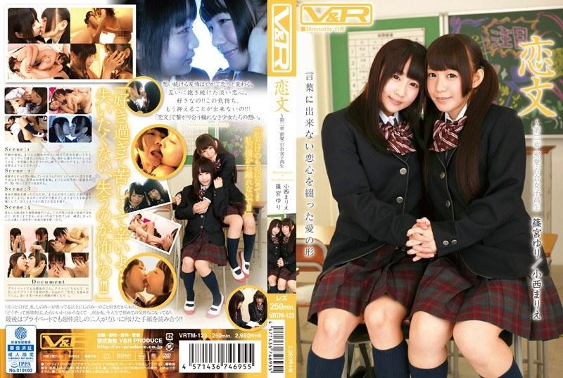 恋文 ~第二章 密愛・百合女子校生 篠宮ゆり 小西まりえのサンプル大画像