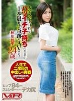 大学入学を目指すバツイチ子持ちの若妻が一本限りの奇跡のAVデビュー! 秋川悠里 24歳 ダウンロード