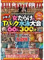 (h_910vrtm00180)[VRTM-180] ドキッ!女だらけのTバック水泳大会66人300分 ダウンロード