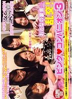 おとなの宴会 乱交! ピンク★コンパニオン3 〜王様ゲーム・野球拳付き(コスプレ無料)〜 ダウンロード