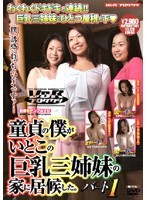 (h_910vspds00046)[VSPDS-046] 童貞の僕がいとこの巨乳三姉妹の家に居候した。 パート1 ダウンロード