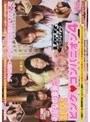 おとなの宴会 乱交! ピンク★コンパニオン4 ~王様ゲーム・野球拳付き(コスプレ無料)~