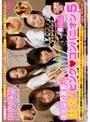 おとなの宴会 乱交! ピンク★コンパニオン5 ~王様ゲーム・野球拳付き(コスプレ無料)~