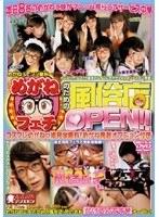 めがねフェチのための風俗店OPEN!! ダウンロード