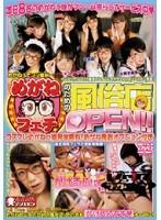 (h_910vspds00089)[VSPDS-089] めがねフェチのための風俗店OPEN!! ダウンロード