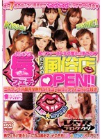 (h_910vspds00100)[VSPDS-100] 唇フェチのための風俗店OPEN!! ダウンロード
