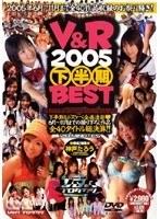 V&R 2005 下半期BEST ダウンロード