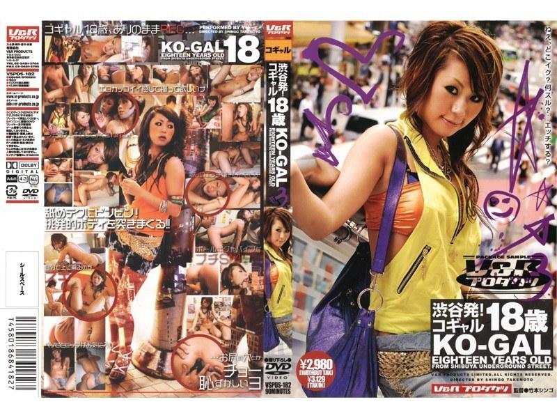 [VSPDS-182] 渋谷発!コギャル18歳 KO-GAL #3