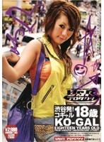 渋谷発!コギャル18歳 KO-GAL #3 ダウンロード