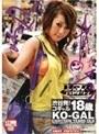 渋谷発!コギャル18歳 KO-GAL #3