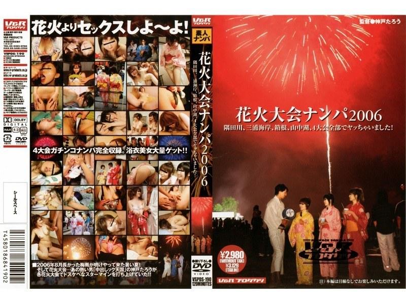[VSPDS-190] 花火大会ナンパ2006 ナンパ