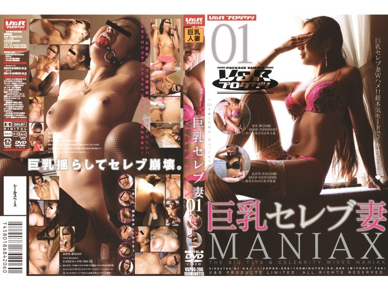 巨乳の人妻、夏川岬出演の絶頂無料熟女動画像。巨乳セレブ妻 MANIAX 01