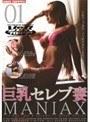 巨乳セレブ妻 MANIAX 01