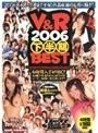 V&R 2006 下半期BEST
