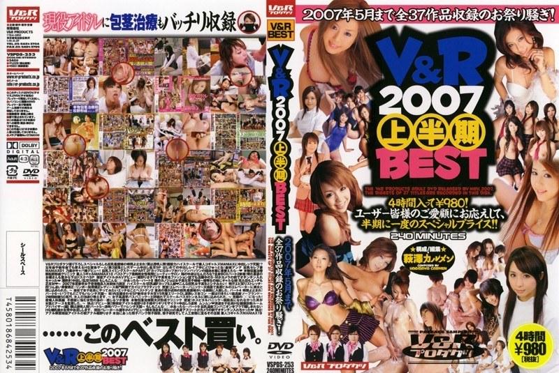V&R 2007 上半期BEST