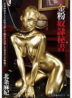 (h_918bug00002)[BUG-002] 金粉奴隷秘書 北条麻妃 ダウンロード