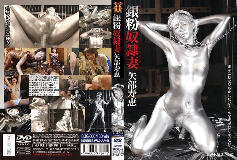 淫乱の彼女、矢部寿恵出演のハメ撮り無料熟女動画像。銀粉奴隷妻 矢部寿恵