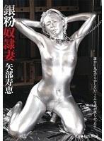 (h_918bug00005)[BUG-005] 銀粉奴隷妻 矢部寿恵 ダウンロード