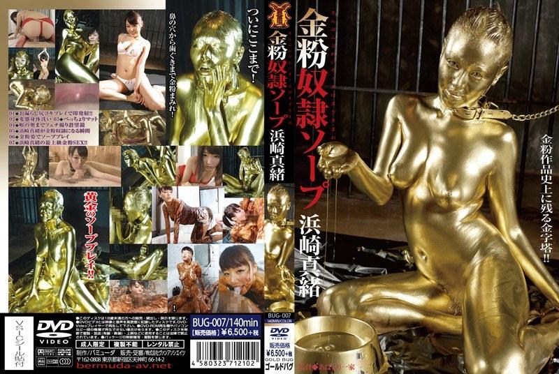 人妻、浜崎真緒出演の奴隷無料熟女動画像。金粉奴隷ソープ 浜崎真緒