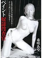 (h_918bug00019)[BUG-019] ペイント奴隷捜査官 希咲あや ダウンロード