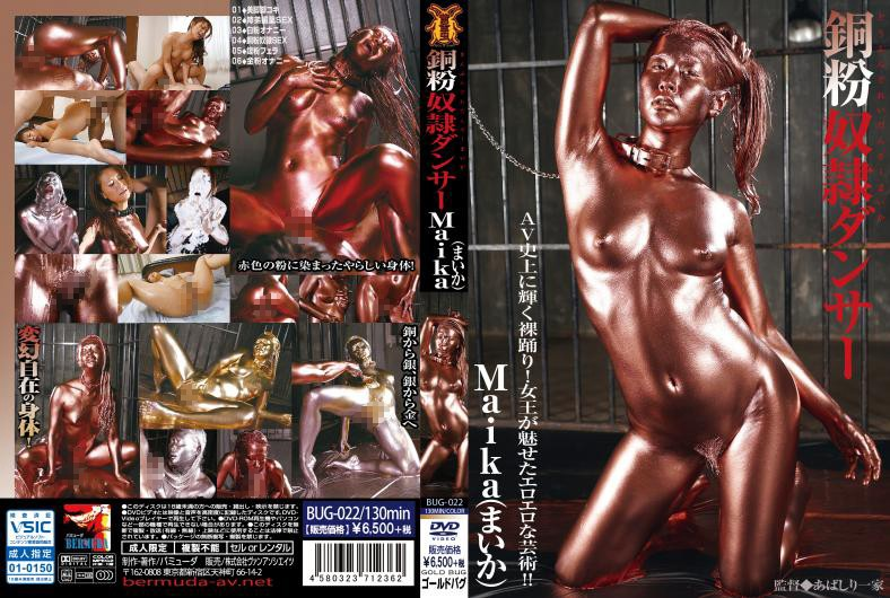 Maika(MEW)の無料動画 銅粉奴隷ダンサー Maika