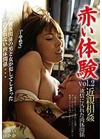 赤い体験vol.2近親相姦欲情に汚れた肉体関係【kud-002】