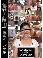 (h_921ah00001)[AH-001] 排泄大陸 1 徳島エミ22才◆ ダウンロード