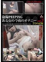 (h_921gl00004)[GL-004] 盗撮PEEPING ある女の今夜のオナニーvol.2 7月の記録 ダウンロード