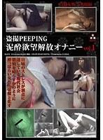 盗撮PEEPING 泥酔欲望解放オナニー vol.1 ダウンロード