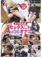 (h_921mg00008)[MG-008] 女子校友達 セックス隣でこっそりオナニー ダウンロード