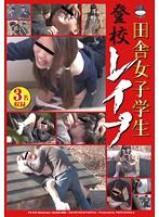 (h_921ts00010)[TS-010] 田舎女子学生登校レイプ ダウンロード
