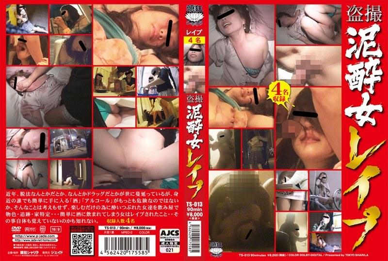 [TS-013] 盗撮泥酔女レイプ